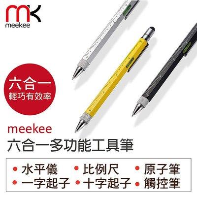 meekee 六合一多功能工具筆 5217SHOPPING