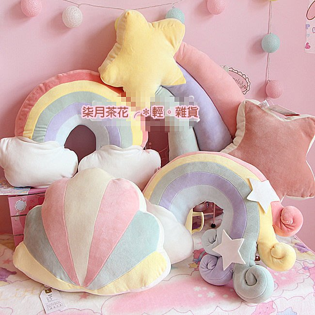 柒月茶花╭*輕。雜貨。青蕾 公主家居 網美專用 夢幻系列彩虹雲朵流星貝殼抱枕靠墊