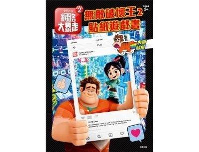 無敵破壞王2 貼紙遊戲書 RG043 根華 (購潮8) Disney Ralph Breaks the Internet
