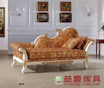 【大熊傢俱】A13 玫瑰系列 新古典 歐式貴妃椅 布藝貴妃 躺椅 法式沙發 貴妃椅 沙發床