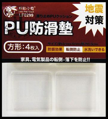 環球ⓐ家庭雜貨☞方形PU防滑墊~4入(LF0299)椅腳墊/地板保護/防躁音/止滑墊/防滑墊