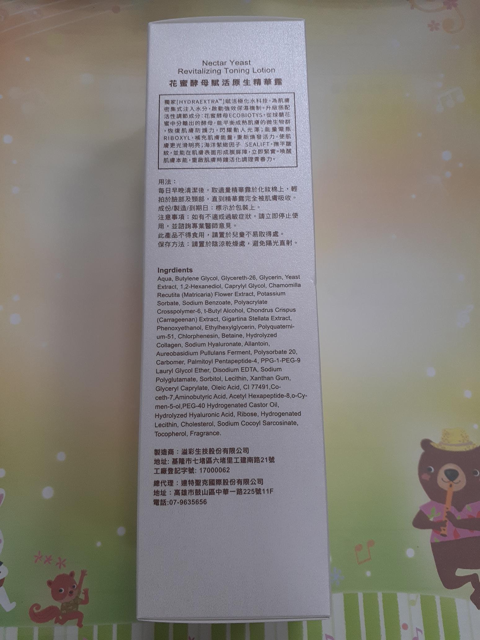 Dr.CINK達特聖克 花蜜酵母賦活原生精華露 200ml