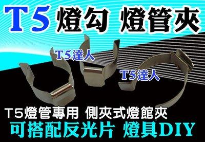 T5達人 T5 燈勾 燈管夾燈夾  10W 20W 30W 40W 飛利浦燈管 水族 水草 養植 奈米反光片可參考 台中市