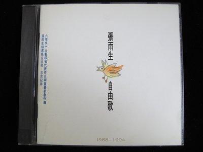 【198樂坊】張雨生-自由歌(自由歌.............)DP