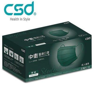 中衛口罩 CSD 軍綠