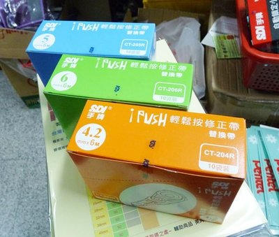 SDI 手牌 iPUSH 輕鬆按修正內帶4.2mm-5mm-6mm批20元X20個☆☆買70個免運費