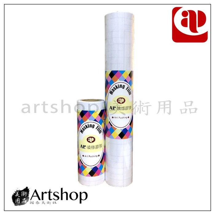 【Artshop美術用品】AP 普思 masking film 噴修膠膜 背膠 28cmX40m