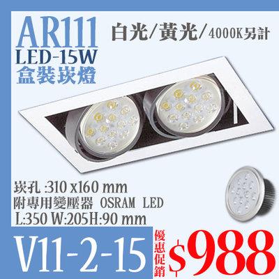 §LED333§(33HV11-2-15)LED-15W雙燈盒裝崁燈 AR111燈泡 OSRAM燈珠 黃/白光 全電壓