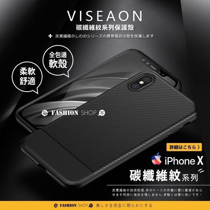 【W&K】iPhone X 7 8 8plus 碳纖維紋 手機殼 防摔 TPU軟殼 手機保護殼 防撞 空壓殼