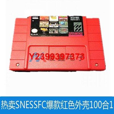 SNES游戲卡SFC合卡紅卡100in1熱賣SFC爆款紅色外殼100合1