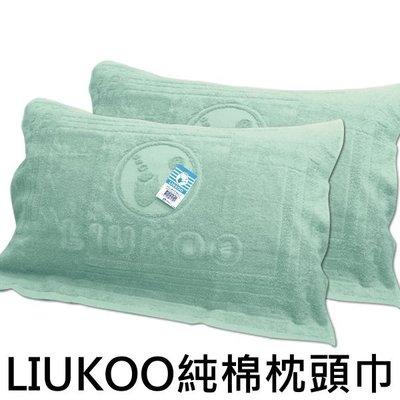 純棉壓花枕巾兩入組~LIUKOO 菸斗牌~綠~100%棉舒適觸感枕頭巾多色  維持睡眠乾淨衛生~欣新寢具P1