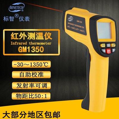 標智BENETECH 紅外測溫儀 GM1350 -30~1350℃  測溫槍 溫度計 1023Y