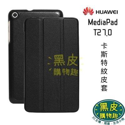 【黑皮購物趣】華為 HUAWEI MediaPad T2 7.0 7吋 卡斯特 三折 皮套