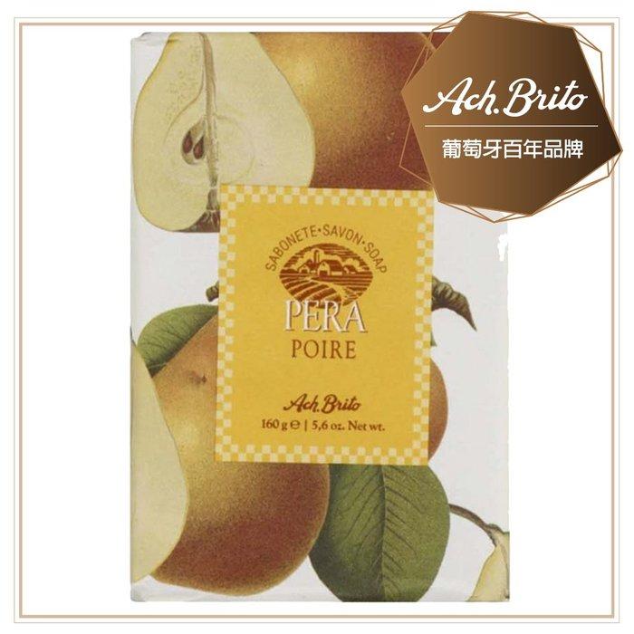 【Ach Brito 艾須‧布里托】Pear文藝西洋梨香氛皂-棕 160g( 100%植物皂 彷彿現採新鮮西洋梨香氛 )