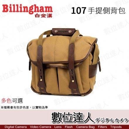 【數位達人】Billingham 白金漢 107 相機手提側背包 / 相機側背包 相機包 防水帆布 攝影包 五年保固
