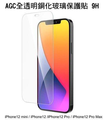 --庫米--iPhone12 mini / iPhone12 Pro Max CP+ 滿版鋼化玻璃保護貼 全透明縮版