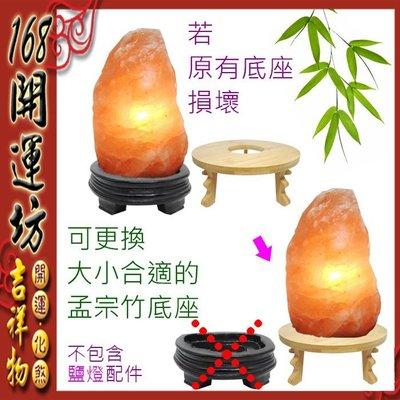 【168開運坊】孟宗竹木座系列【鹽燈專用~~孟宗竹底座~大】