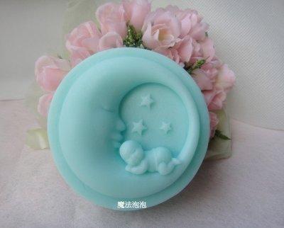 《魔法泡泡Simplywhite》手工皂模/矽膠模/土司模/香皂模/吐司模- M10003 星願寶寶
