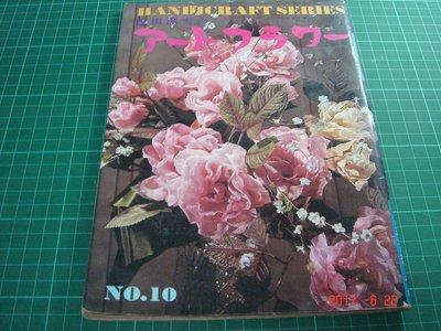 早期日本手工藝《飯田深雪的 HANDICRAFT SERIES NO.10》1972 第一頁有 損 【CS超聖文化讚】