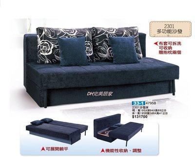 【DH】商品貨號Q33-1商品名稱《2...