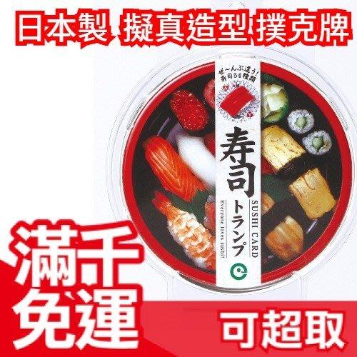 【握壽司】日本製 擬真造型 撲克牌 紙牌遊戲玩具 益智桌遊 生日聖誕節新年派對party交換禮物 ❤JP Plus+