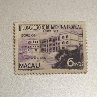澳門郵票 1952年 The First Tropical Medicine Congress, Lisbon