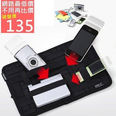 多功能彈性收納板 多功能固定置物板 防滑實用 旅行收納包 包中包 攜帶式收納袋 行李掛袋 文件平板收納 【RB388】