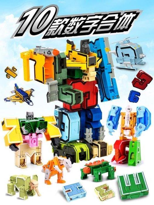 數字變形機器人金剛6兒童7積木8拼裝玩具9益智10歲女男孩36周歲