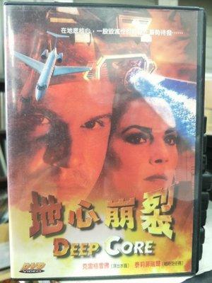 影音大批發-Y59-007-二手DVD-電影【地心崩裂】克蕾格莎佛 詹姆斯羅素