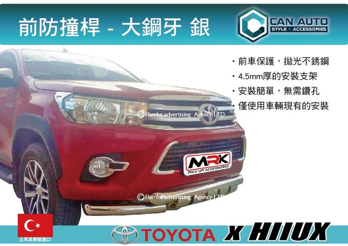 ||MyRack|| CAN AUTO 前車防撞桿 -大鋼牙 銀 豐田 HILUX專用 土耳其進口 防撞桿 前保桿