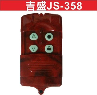 遙控器達人吉盛JS-358 內貼V1 發射器 快速捲門 電動門遙控器 各式遙控器維修 鐵捲門遙控器 拷貝