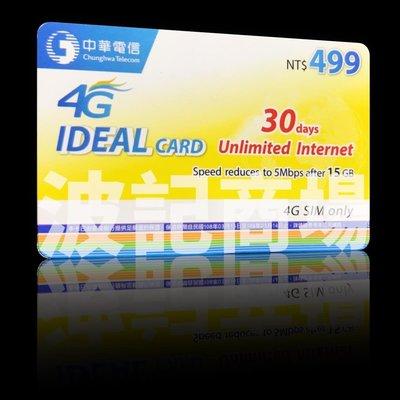 中華電信 4G499 如意卡 預付卡 吃到飽