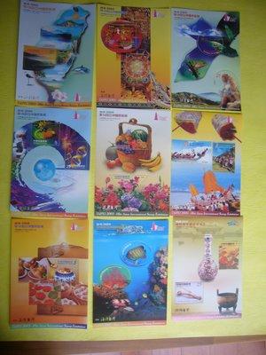 台灣郵票-93~94年-特467台北2005第18屆亞洲國際郵展1-8號+紀304-高雄2005國際郵票邀請展紀念小全張