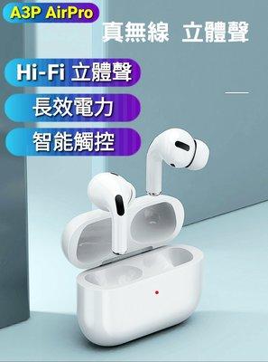品質佳 A3P AirPods Pro觸控藍芽耳機 非AirPods2蘋果原廠耳機iphone12耳機Apple原廠耳機