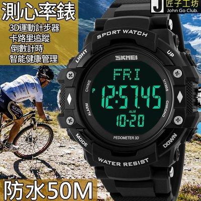 【 ↘超低價】時刻美SKMEI測心防水錶 智能健康管理 ☆匠子工坊☆【UK0030】