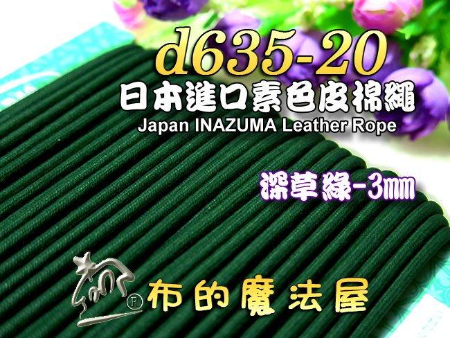 【布的魔法屋】d635-20日本進口深草綠3mm素色皮棉繩 (日本製仿皮棉繩,編織拉繩縮口包繩.拼布出芽,蠟繩臘繩皮繩)