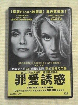 電影狂客/正版DVD台灣三區版罪愛誘惑Crime D'amour(英倫情人/克莉絲汀史考特湯瑪斯/八美圖/露迪芬莎妮)