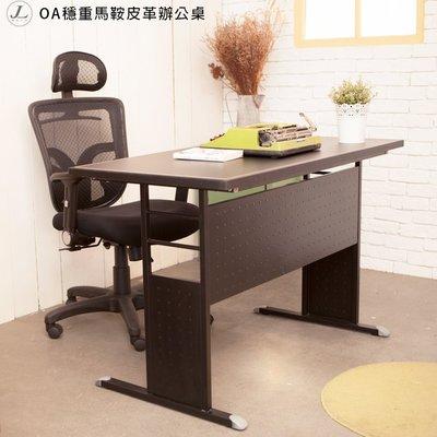 【JL精品工坊】OA穩重馬鞍皮革辦公桌限時$1780免運/電腦桌/立鏡/書桌/辦公桌/辦公桌/工作桌