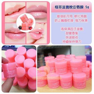 **幸福泉** 韓國 CARENEL【R3977】莓果滋養晚安唇膜 5g.特惠價$85