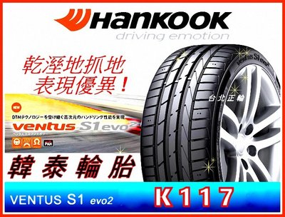 HANKOOK 韓泰 K117 245/45/17 特價3700 PS91 AU5 AE50 HP5 CPC6 PS4