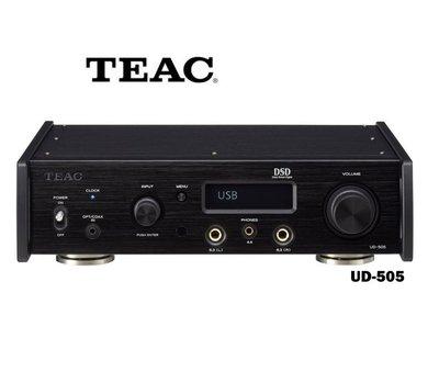 鈞釩音響~ TEAC UD-505 USB DAC / 耳機擴大機