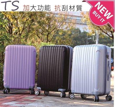 旅行箱【TS】20吋 拓荒系列ABS+...