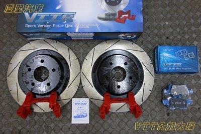 慶聖汽車 VTTR 286 MM加大碟盤+來令片K6 K8 K9 K10 CIVIC 喜美
