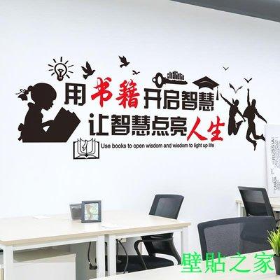 墻貼 壁紙 貼紙 背景墻 貼畫創意勵志標語墻貼紙小學學校班級文化教室布置裝飾貼畫自粘海報紙壁貼之家