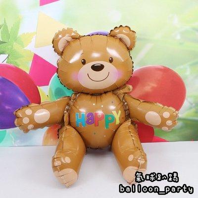 立體小熊氣球/ 立體拼裝 小熊鋁箔氣球 生日派對 會場佈置 汽球裝飾 兒童玩具 生日禮物