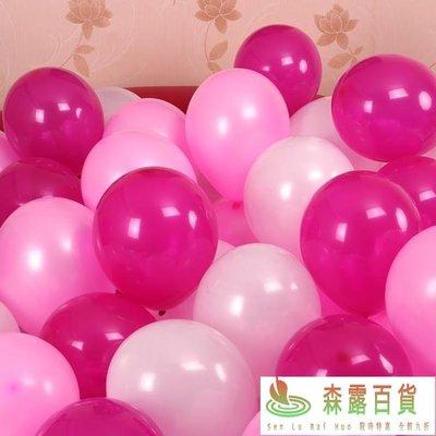 氣球100個裝結婚禮裝飾用品求婚房派對免郵兒童多款生日布置 【森露百貨】