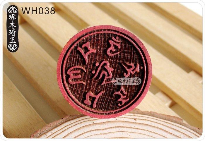 【琢木琦玉】WH038 桃木 佛教法器 法印印章:六字大明咒印 / 六字真言:法印 法物