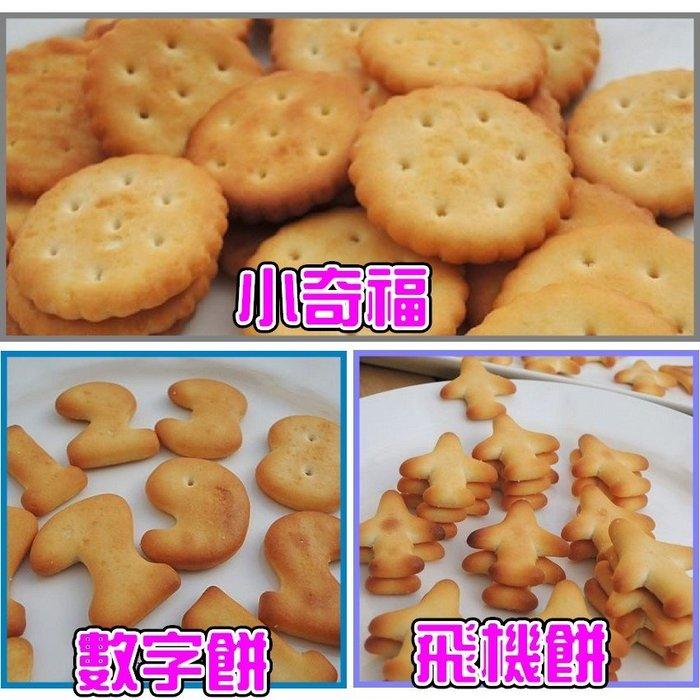 3號味蕾 量販團購網~寶龍餅乾3000公克(小奇福、飛機餅、數字餅) 量販價《奶素》..黑糖小鹹餅   奇福餅乾