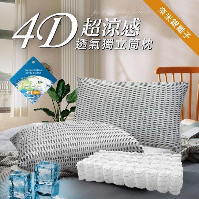 【精靈工廠】台灣精製酷涼4D透氣銀離子抑菌獨立筒枕頭/淺灰白