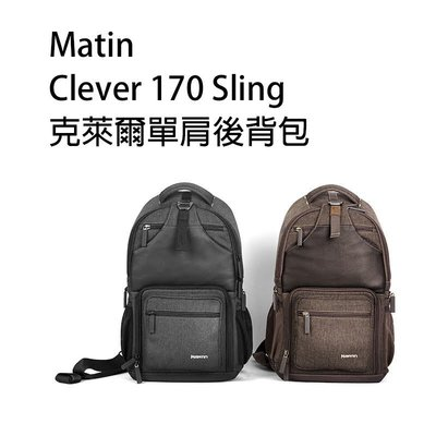 『e電匠倉』Matin Clever 170 Sling 克萊爾單肩後背包 旅行 攝影包 單肩包 送防雨罩 登山